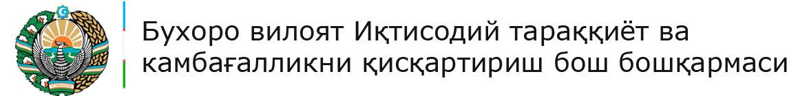 Buxoro viloyati Iqtisodiy taraqqiyot